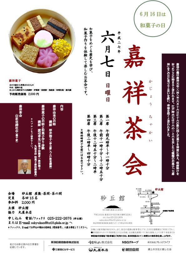 嘉祥茶会(かじょうちゃかい)の画像