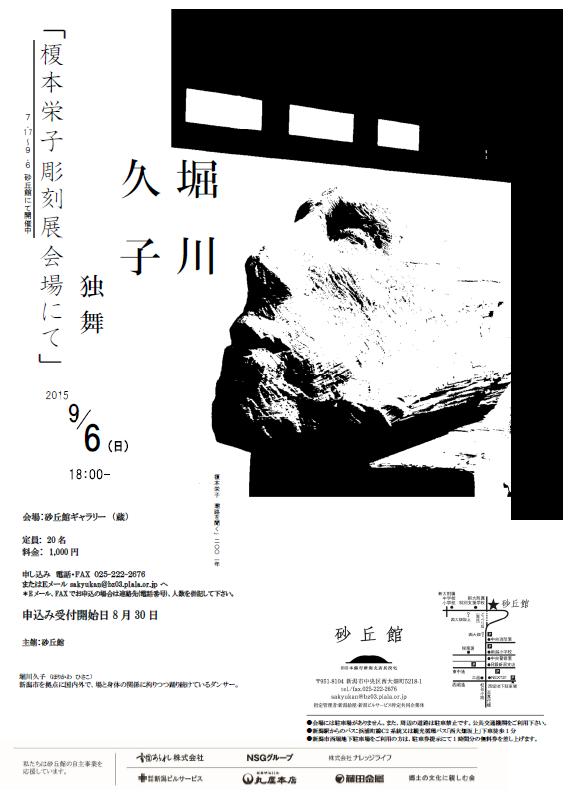 堀川久子 独舞の画像