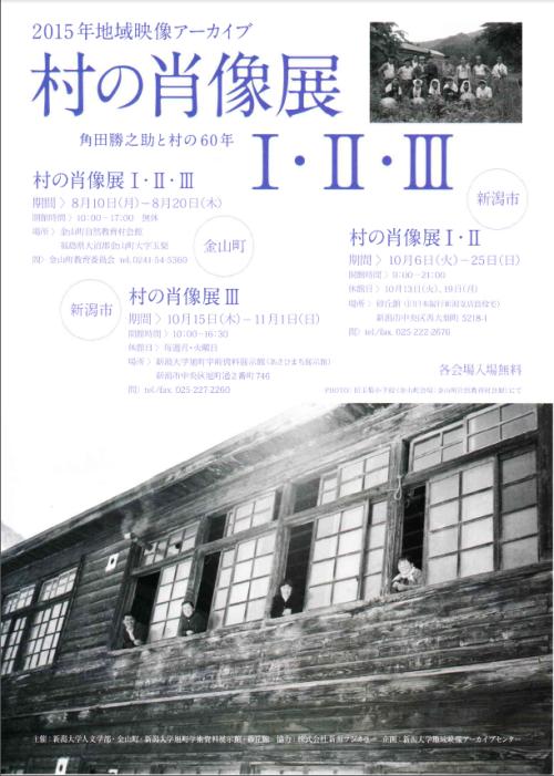 特別展示・角田勝之助の写真「村の肖像Ⅰ&Ⅱ」の画像