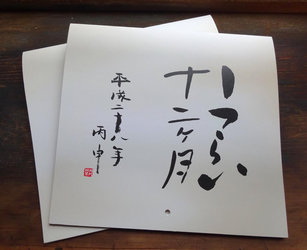 しつらい十二ヶ月カレンダー(平成30年版)/予約開始!の画像