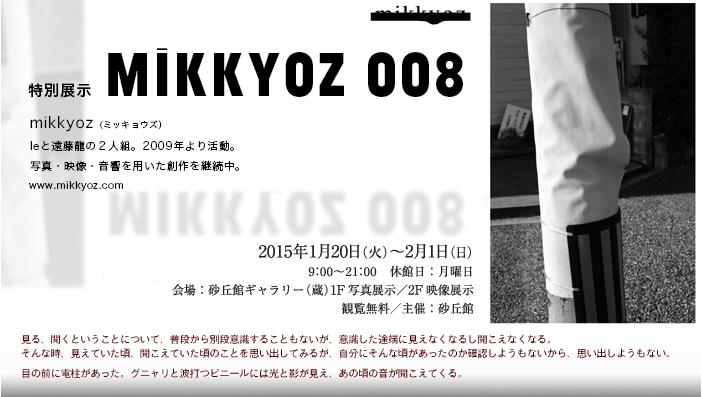 特別展示 mikkyoz008の画像