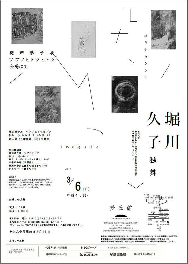 堀川久子 独舞(梅田恭子展会場にて)の画像
