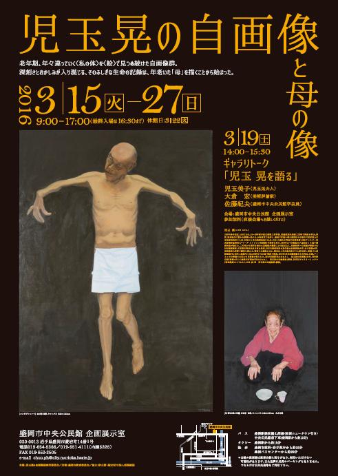 児玉晃の自画像と母の像の画像