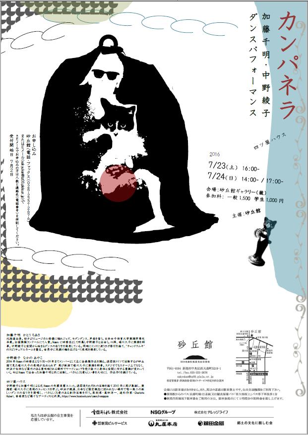 加藤千明・中野綾子ダンスパフォーマンス「カンパネラ」の画像
