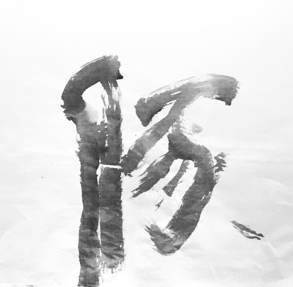 華雪展 ある女ー坂口安吾「白痴」よりの画像