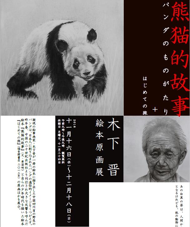 木下晋 絵本原画展「熊猫的故事」+はじめての旅の画像