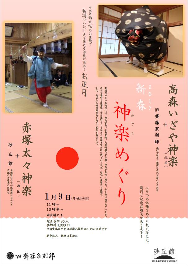 新春 神楽めぐり「赤塚太々神楽」の画像