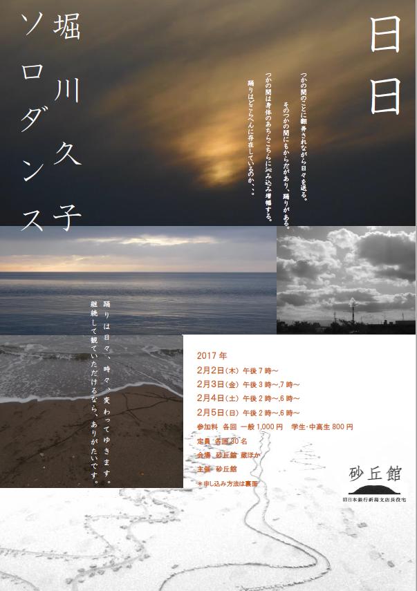 堀川久子ソロダンス「日日」の画像
