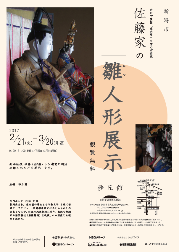 新潟市・佐藤家の雛人形展示 2017の画像