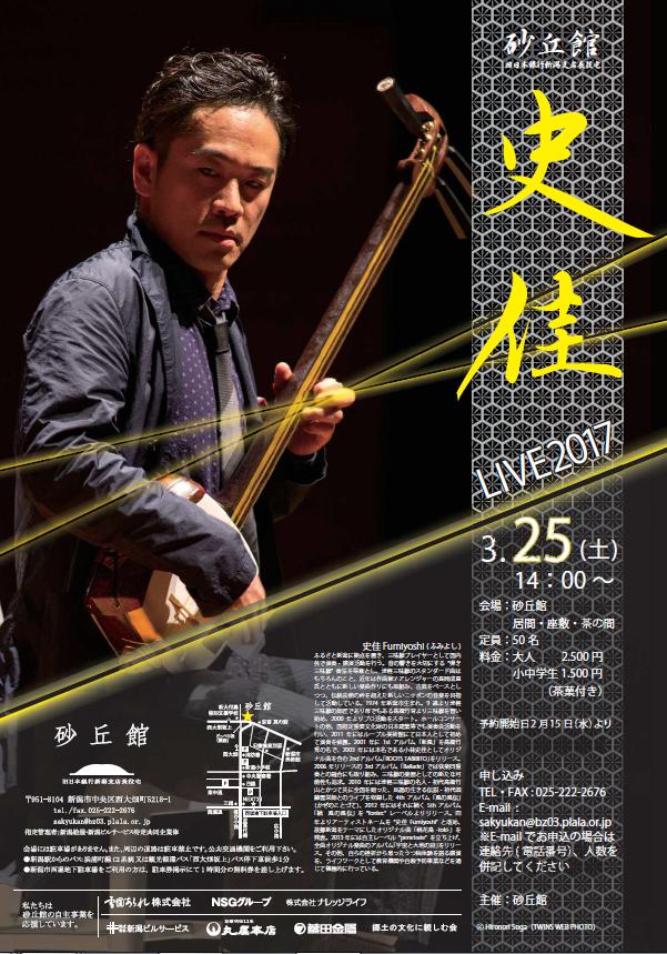 史佳 Fumiyoshi ライブ 2017の画像
