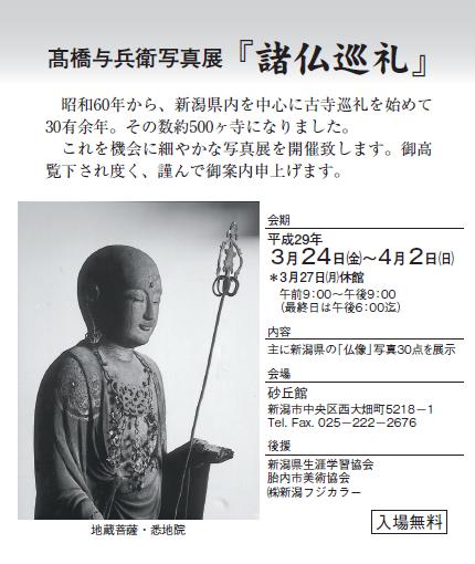 高橋与兵衛 写真展 『諸仏巡礼』の画像