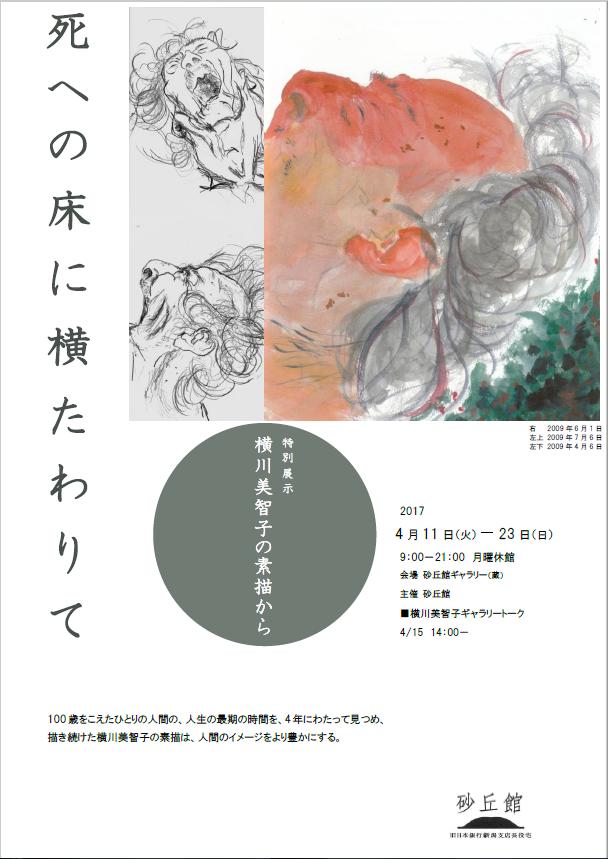 特別展示 横川美智子の素描から「死への床に横たわりて」の画像