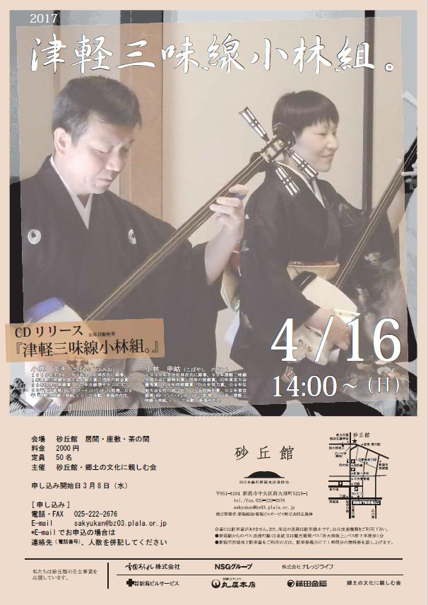 津軽三味線 小林組。ライブ2017の画像