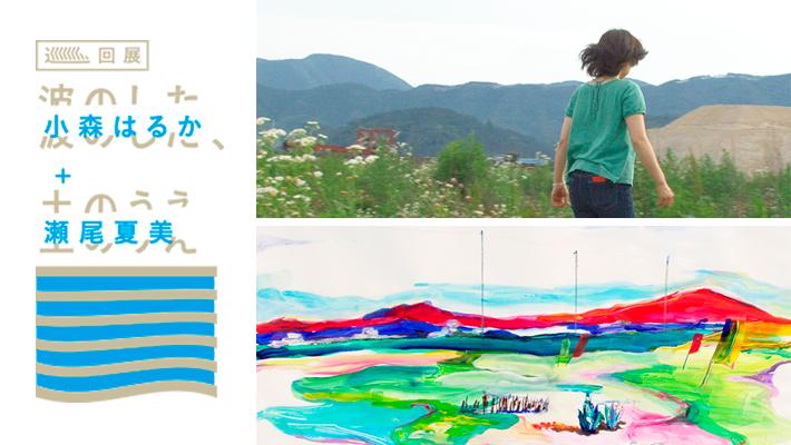 小森はるか+瀬尾夏美 巡回展「波のした、土のうえ」in新潟の画像