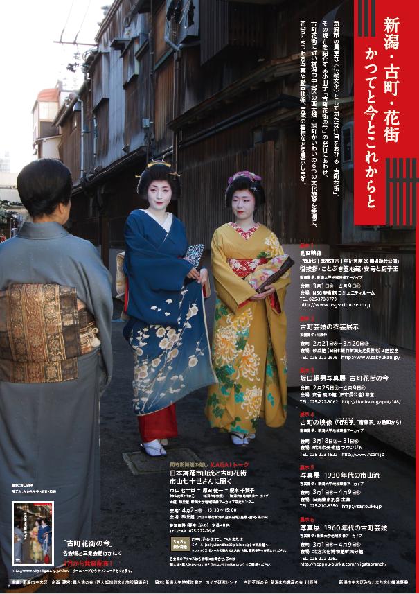 KAGAIトーク「日本舞踊市山流と古町花街 市山七十世さんに聞く」&古町芸妓 衣装展示の画像