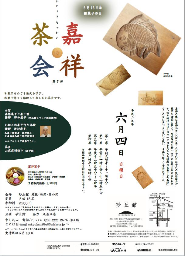 嘉祥茶会2017の画像
