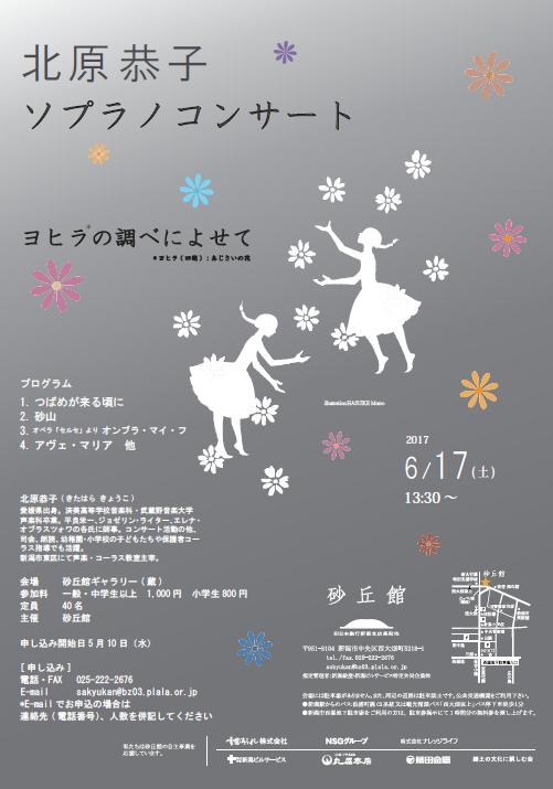 北原恭子ソプラノコンサートの画像