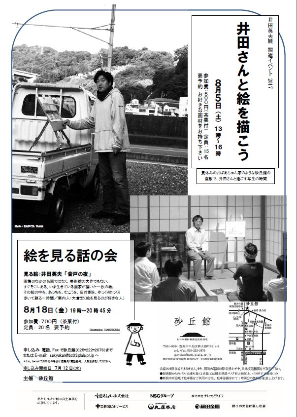 ワークショップ「井田さんと絵を描こう」/絵を見る話の会「音戸の夜」の画像