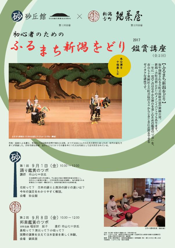 初心者のための「ふるまち新潟をどり」鑑賞講座2017(全2回)の画像