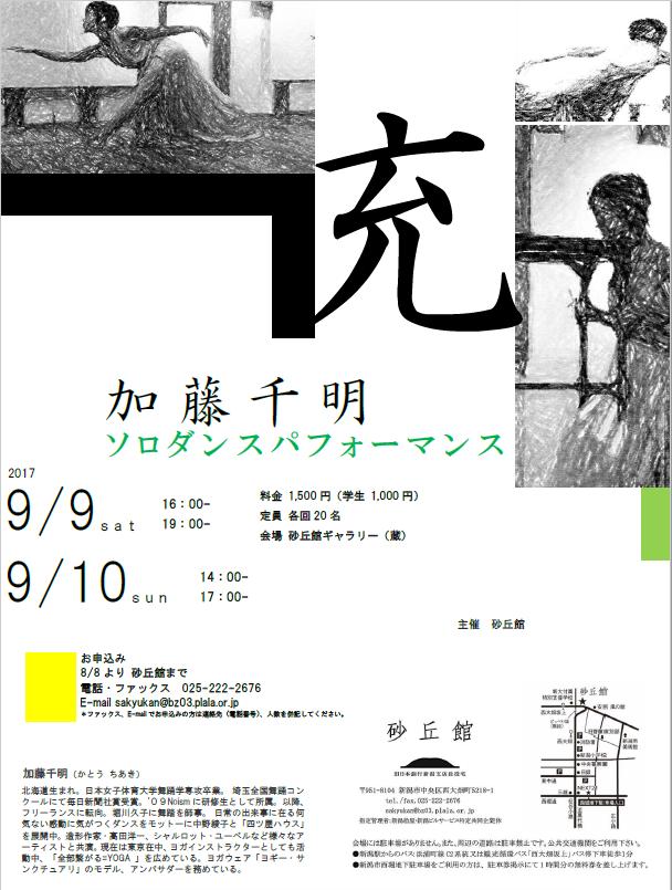 加藤千明ソロダンスパフォーマンス「充」の画像
