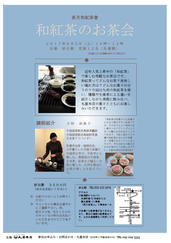 和紅茶のお茶会の画像