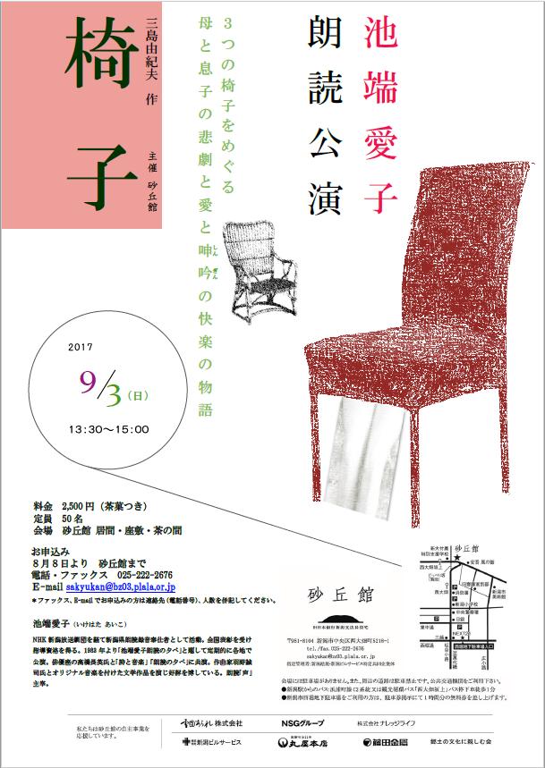 池端愛子 朗読公演「椅子」三島由紀夫作の画像