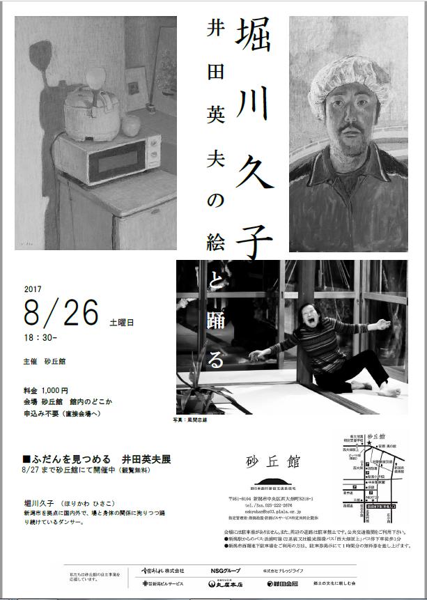 堀川久子 井田英夫の絵と踊るの画像