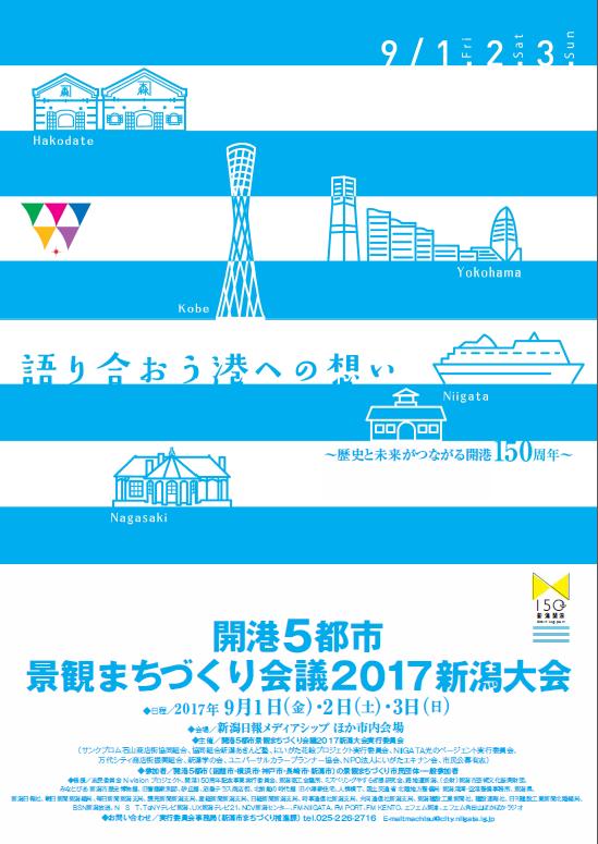 開港5都市 景観まちづくり会議2017・新潟大会 分科会2「港が育んだ坂口安吾」の画像