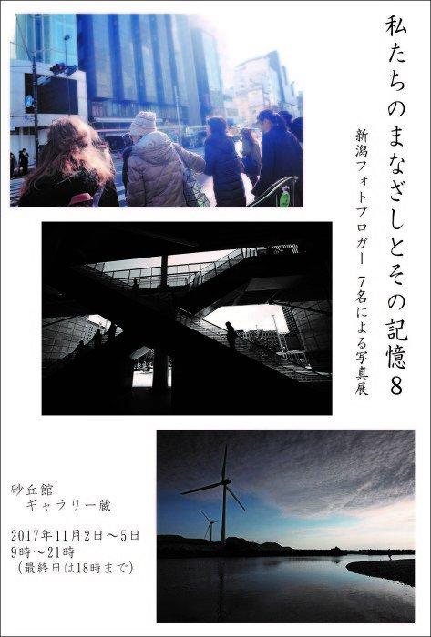 私たちのまなざしとその記憶8/新潟フォトブロガー7名による写真展の画像