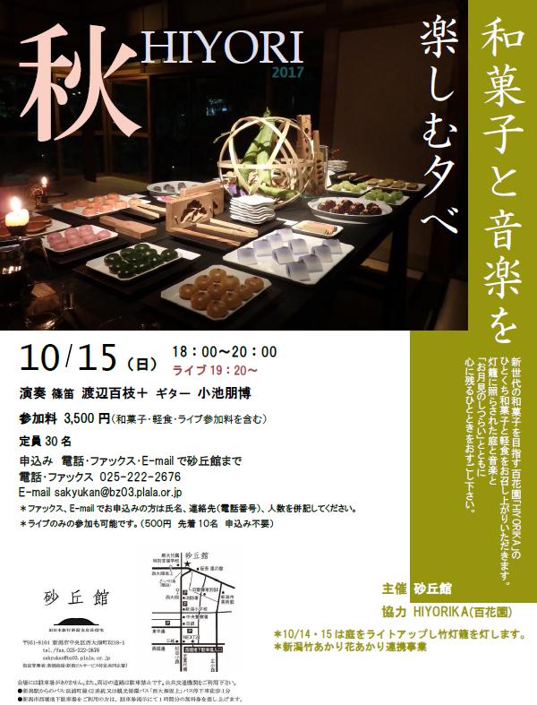 秋HIYORI ~和菓子と音楽を楽しむ夕べの画像