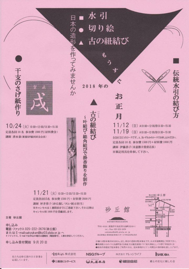 もうすぐお正月 ~日本の造形を作ってみませんか~2017の画像