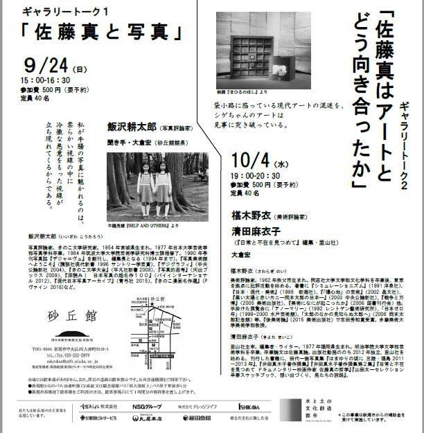 ギャラリートーク・1「佐藤真と写真」、2・「佐藤真はアートとどう向き合ったか」の画像