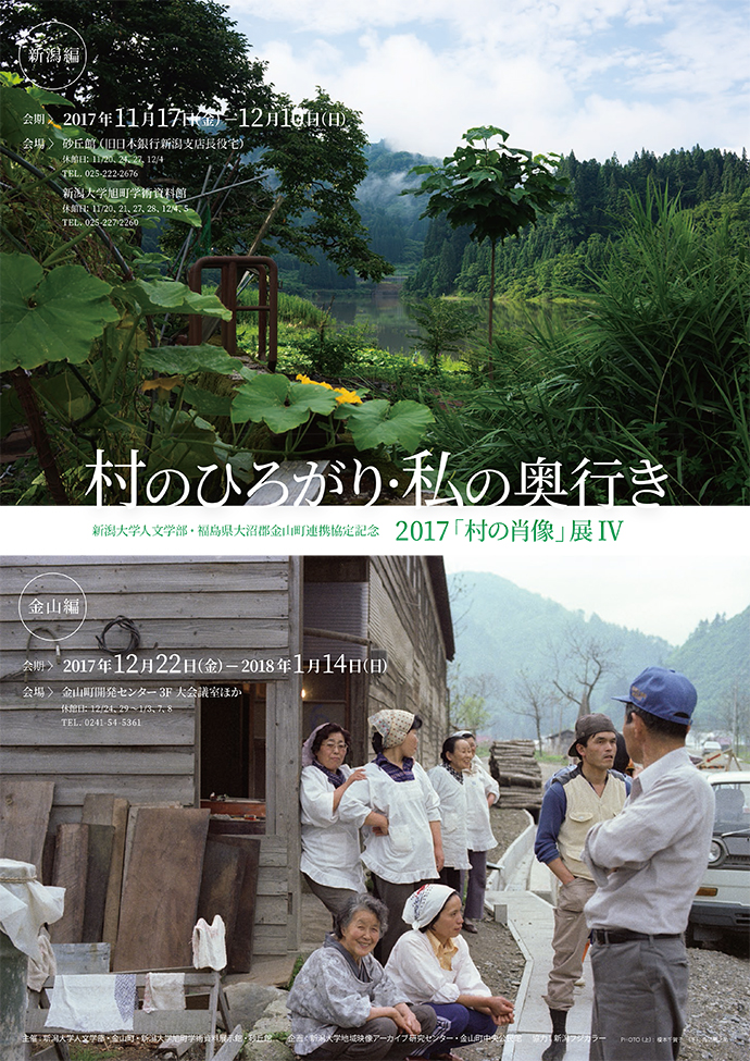 2017「村の肖像」展Ⅳ ふたつのかねやま―角田勝之助と榎本千賀子の画像