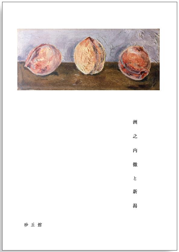冊子『洲之内徹と新潟』を再販しますの画像