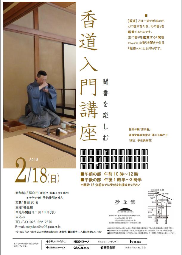 香道入門講座2018の画像