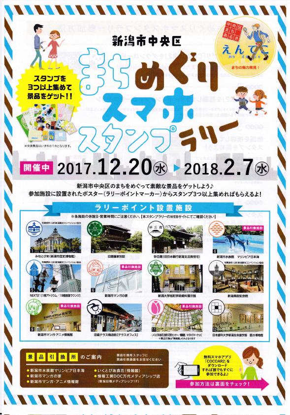 新潟市中央区まちめぐりスマホスタンプラリー開催中【2/7(水)まで】の画像