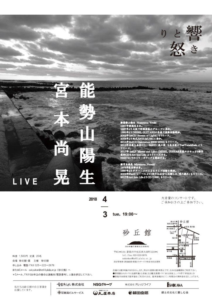 宮本尚晃+能勢山陽生 「響きと怒り」2018の画像