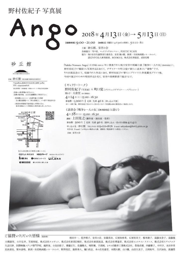 野村佐紀子写真展「Ango」新潟展の画像