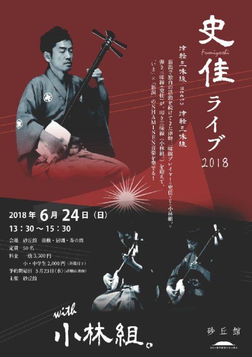 史佳 Fumiyoshi ライブ 2018 with 小林組。の画像