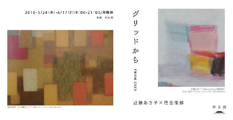 グリッドから 近藤あき子・信田俊郎展の画像