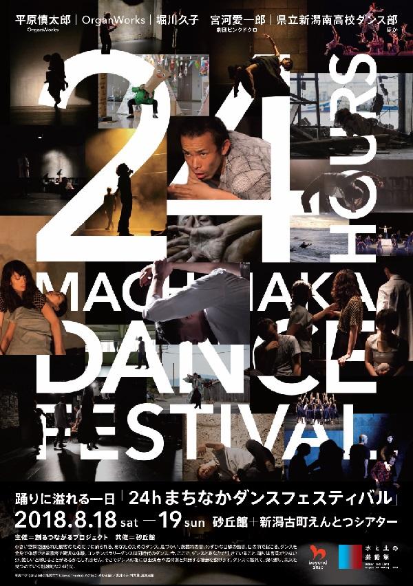 24hまちなかダンスフェスティバルの画像