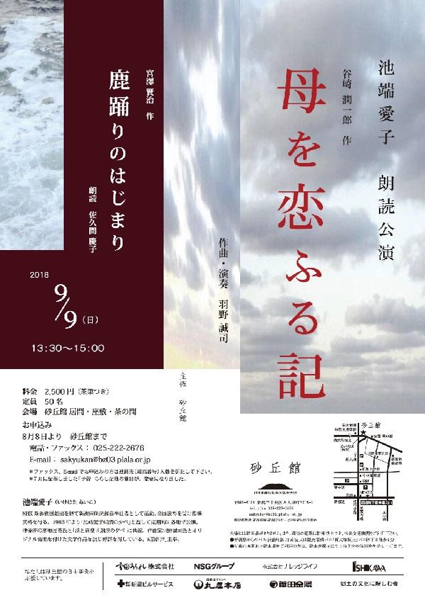 池端愛子 朗読公演「母を恋ふる記」谷崎潤一郎作の画像