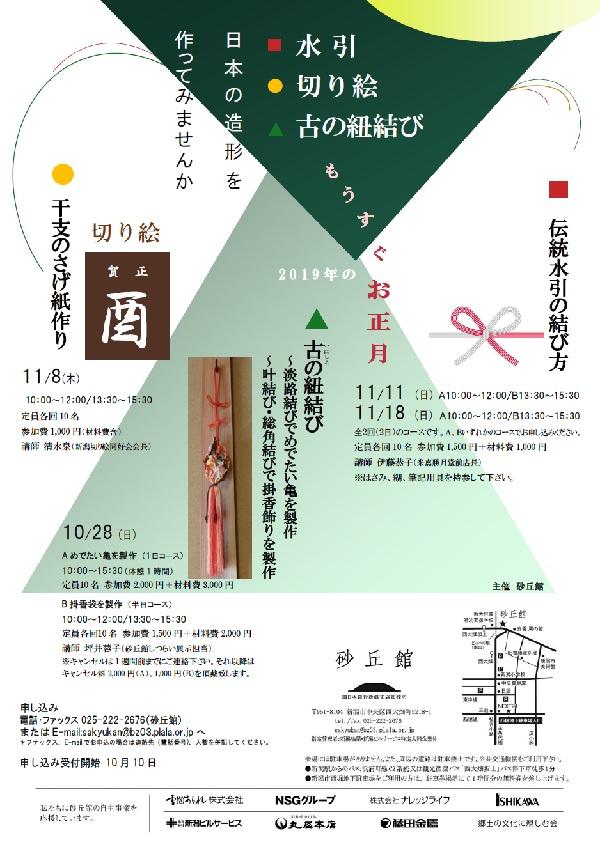 もうすぐお正月 ~日本の造形を作ってみませんか~2018の画像