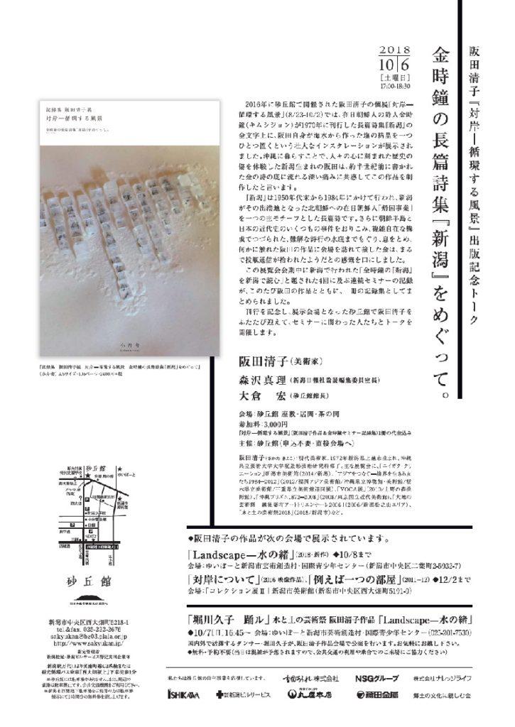 金時鐘の長篇詩集『新潟』をめぐって。の画像