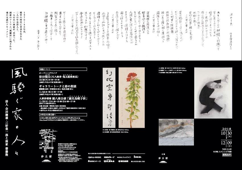 風騒ぐ家の人々 詩人会田綱雄・三好豊一郎と画家齋藤隆展の画像