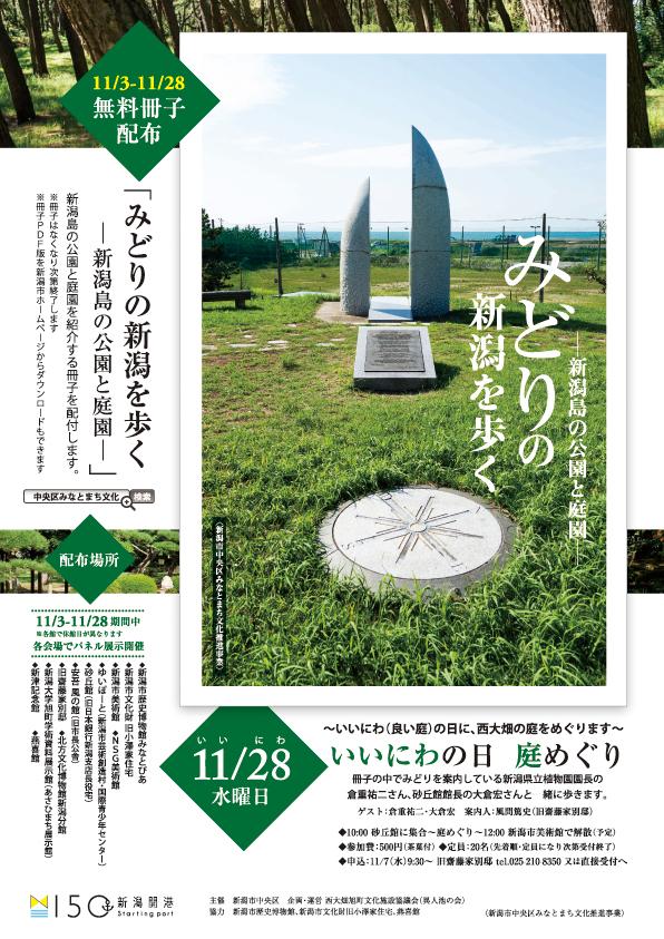 みどりの新潟を歩く-新潟島の公園と庭園の画像