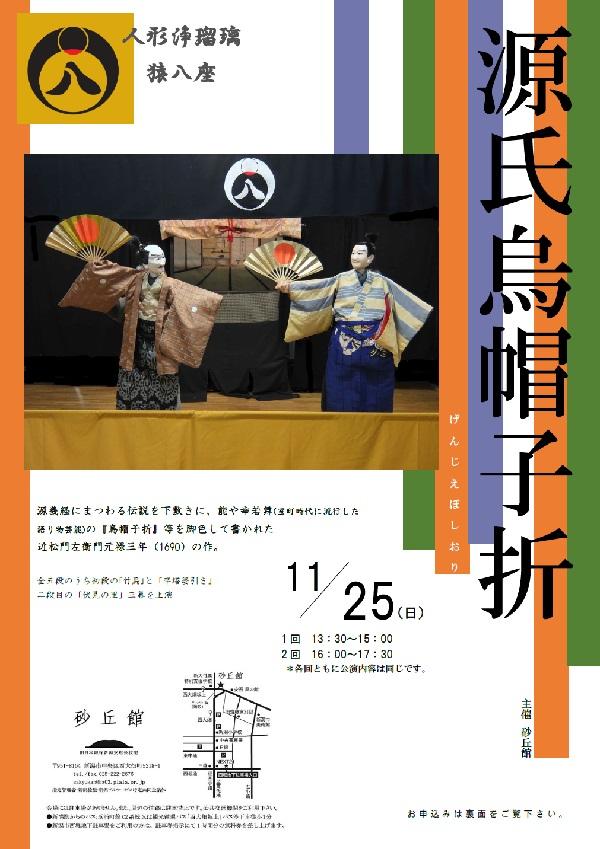 人形浄瑠璃・猿八座「源氏烏帽子折」の画像
