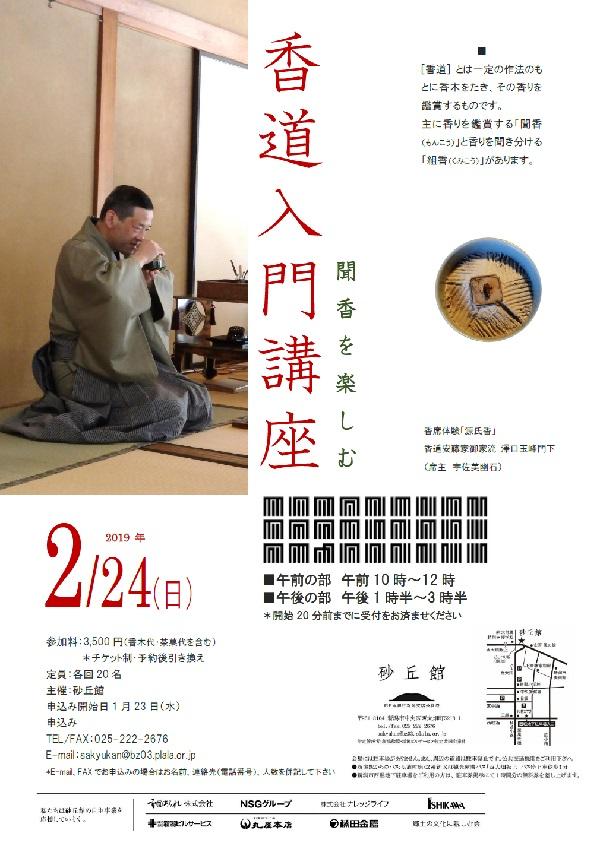 香道入門講座2019の画像
