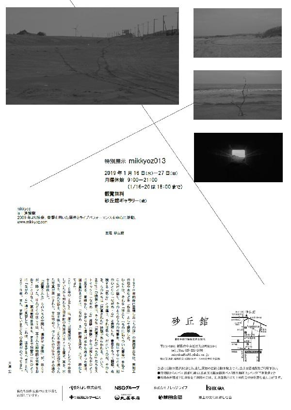 特別展示 mikkyoz013の画像