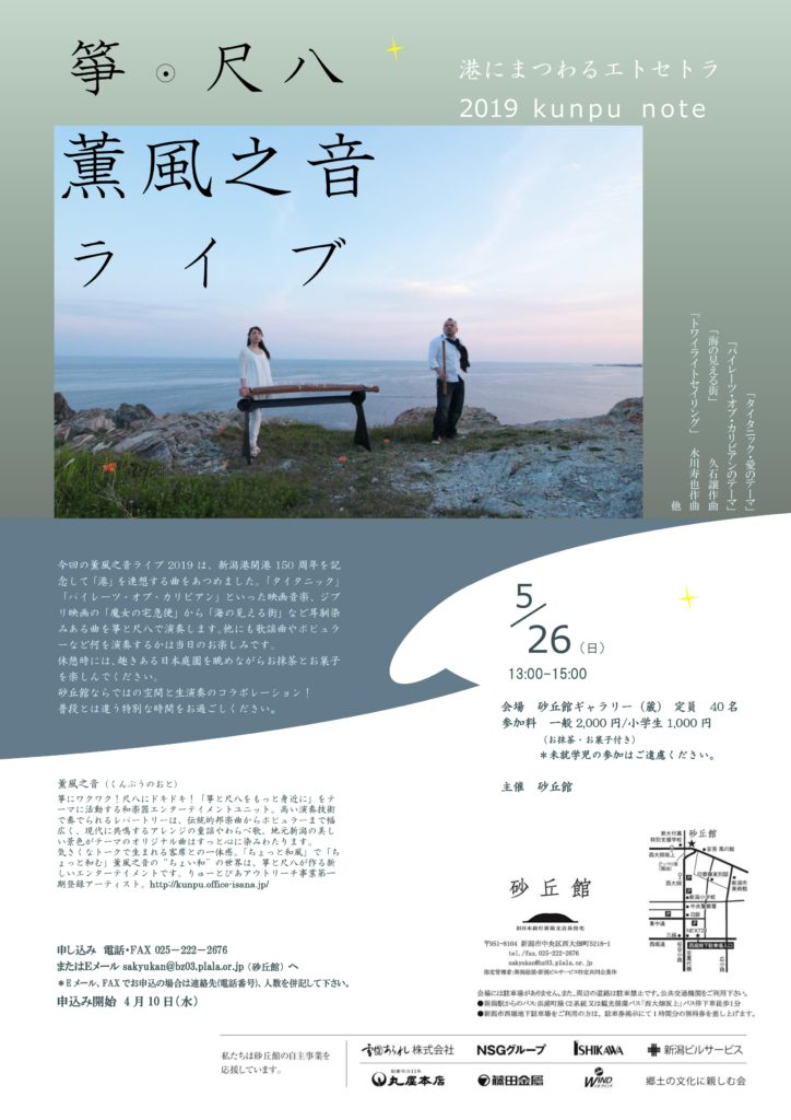 薫風之音ライブ2019の画像